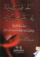 ألفاظ الطبيعة في القرآن الكريم - دراسة لغوية مع معجم لألفاظ الطبيعة الجامعة في القرآن الكريم