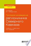 Лингворегионоведение: регионимика Северного Кавказа 3-е изд., пер. и доп. Учебник и практикум для вузов