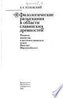 Филологические разыскания в области славянских древностей