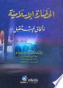 الحضارة الإسلامية وآفاق المستقبل
