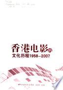 香港电影的文化历程, 1958-2007