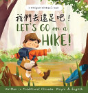 Let s Go on a Hike   Written in Traditional Chinese  Pinyin  and English