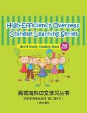 High Efficiency Overseas Chinese Learning Series  Word Study Series  2B