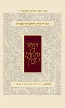 Koren Sacks Yom Kippur Mahzor Nusah Sepharad  Compact Size
