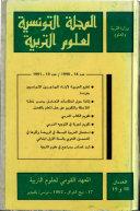 Majallah al-Tūnisīyah li-ʻulūm al-tarbiyah