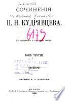 Sochinenīi͡a P. N. Kudri͡avt͡seva: Sudʹby Italii. Ot padeniia Zapadnoĭ Rimskoĭ Imperii do vozstanovleniia eia Karlom Velikim