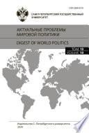 Актуальные проблемы мировой политики. Ежегодный альманах, том 10
