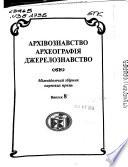 Archival sciences, archeography, sources research's sciences