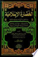 الحضارة الإسلامية - دراسة في تاريخ العلوم الإسلامية 1-2 ج1