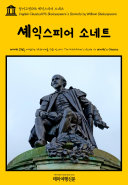 Pdf 영어고전095 셰익스피어 소네트(English Classics095 Shakespeare's Sonnets by William Shakespeare) Telecharger