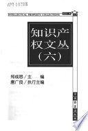知识产权文丛/第6卷/Intellectual Property Collections
