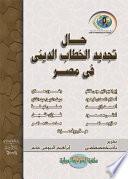 حال تجديد الخطاب الديني في مصر