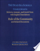 The Dead Sea Scrolls  Rule of the community and related documents