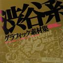 渋谷系グラフィック素材集 オイルショックデザインズ Google Books