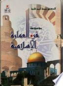 موسوعة فن العمارة الإسلامية
