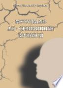 Crisis in the Muslim Mind (Kyrgyz)