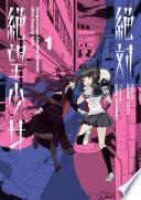Danganronpa Another Episode  Ultra Despair Girls Volume 1