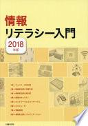 情報リテラシー入門 2018年版