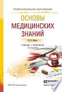 Основы медицинских знаний 3-е изд., пер. и доп. Учебник и практикум для СПО