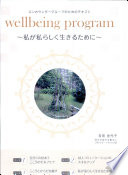 Wellbeing Program