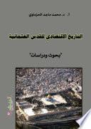 التاريخ الاقتصادي للقدس العثمانية 1850 - 1900 م