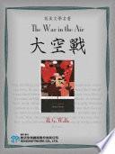 The War in the Air (大空戰)