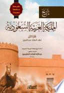 تاريخ المملكة العربية السعودية الجزء الثاني