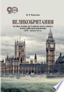 Великобритания. Осмысление исторического опыта в Российской империи (XIX – начало XX в.)