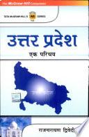 Uttar Pradesh Ek Parichay (Hindi)