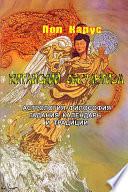Китайский оккультизм астрология, философия, гадания и традиции