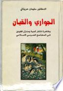 الجواري والقيان في المجتمع العربي الاسلامي