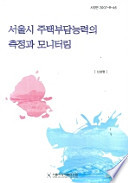 서울시 주택부담능력의 측정과 모니터링