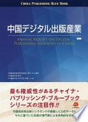 中国デジタル出版産業