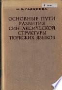 Основные пути развития синтаксической структуры тюркских языков