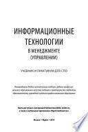 Информационные технологии в менеджменте (управлении). Учебник и практикум для СПО