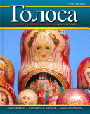 Golosa, Book One: A Basic Course in Russian [With Workbook]