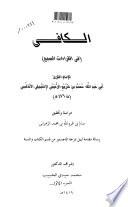 الكافي (في القراءات السبع)للامام المقرىء ابي عبدالله محمد بن شريح الرعيني الإشبيلي الأندلسي ت 476هـ - ال