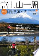 富士山一周絶景自転車旅マップ