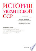 Istorii͡a Ukrainskoĭ SSR: Velikai͡a Okti͡abrʹskai͡a sot͡sialisticheskai͡a revoli͡ut͡sii͡a i grazhdanskai͡a voĭna na Ukraine (1919-1920)