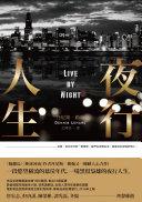 夜行人生 Live by Night