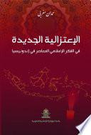 Neo Mu'tazilite in The Contemporary Islamic Thought in Indonesia (الاعتزالية الجديدة في الفكر الإسلامي المعاصر في إندونيسيا)
