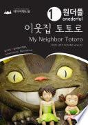 Onederful My Neighbor Totoro   Ghibli Series 02
