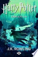 ハリー・ポッターと炎のゴブレット - Harry Potter and the Goblet of Fire