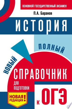 Download История. Новый полный справочник для подготовки к ОГЭ Free PDF Books - Free PDF