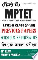 Madhya Pradesh Mptet Science Mathematics Solved Previos Papers Level Ii Class Vi Viii In Hindi