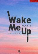 웨이크 미 업(Wake Me Up) Pdf/ePub eBook