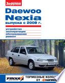 Daewoo Nexia выпуска с 2008 г. Устройство, эксплуатация, обслуживание, ремонт. Иллюстрированное руководство