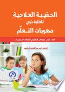 حقيبة البرامج العلاجية في صعوبات التعلم. الجزء الثاني، صعوبات التعلم في الكتابة والرياضيات