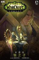 World of Warcraft: Legion #4 (Traditional Chinese)