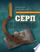 Серп и рубль. Консервативная модернизация в СССР
